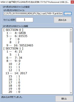 Insight-MSM メソ値予報モデルGPV(GRIB2形式)抽出変換